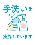 手洗いを実施しています